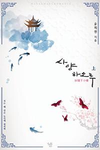 사양하소루
