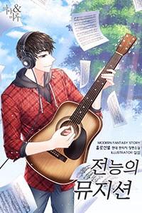 전능의 뮤지션 (연재)