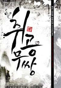 취공무쌍 (연재)