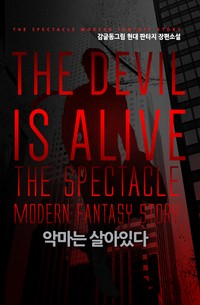 악마는 살아있다 (연재)