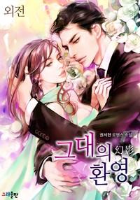 [외전]그대의 환영