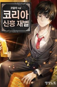 코리아 신흥 재벌 (연재)