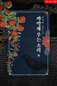 [BL]까막새 우는 소리 (외전)