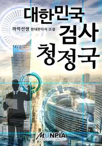 대한민국 검사 청정국