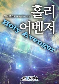 홀리 어벤저 Holy Avenger