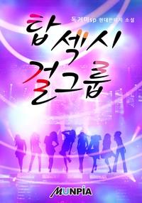 탑 섹시 걸그룹