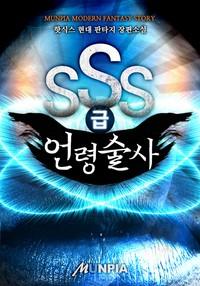 SSS급 언령술사 (연재)