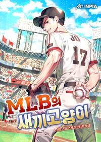 MLB의 새끼고양이 (연재)