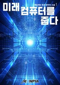 미래컴퓨터를 줍다 : 초갑질기업물