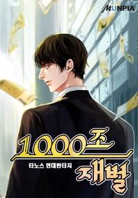 1000조 재벌 (연재)