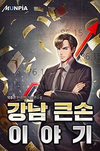강남 큰손 이야기 (연재)