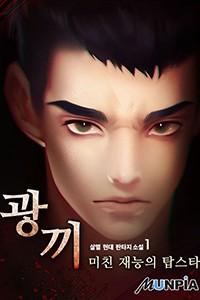 광끼 : 미친 재능의 탑스타