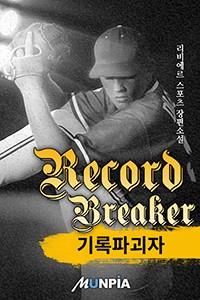 기록 파괴자(Record Breaker) (연재)