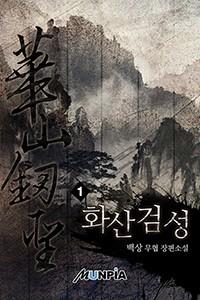 화산검성(華山劒聖)