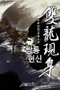 쌍룡현신 (연재)