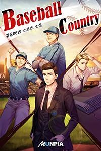 Baseball Country (개정판) (연재)