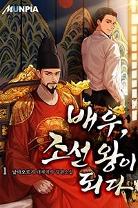 배우, 조선 왕이 되다