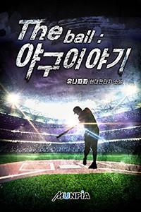 The ball : 야구 이야기 (연재)