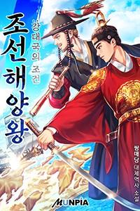 조선 해양왕: 강대국의 조건 (연재)