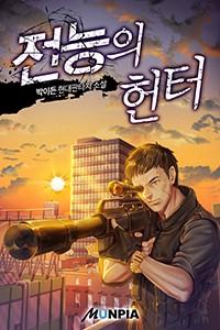 전능의 헌터 (연재)
