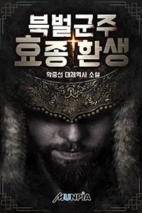 북벌군주 효종 환생 (연재)