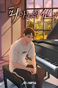 피아노의 신 (연재)