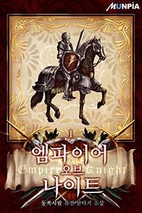 엠파이어 오브 나이트(Empire Of Knight)