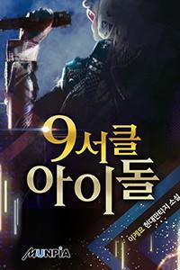 9서클 아이돌 (연재)