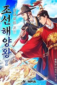 조선 해양왕: 강대국의 조건