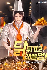 닭 튀기고 레벨 업! (연재)