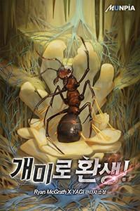 개미로 환생! (연재)
