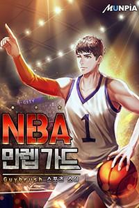 NBA 만렙 가드 (연재)