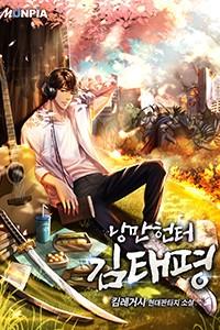 낭만헌터 김태평 (연재)
