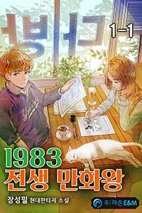 1983 전생 만화왕