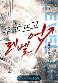 두 눈 뜨고 레벨 업 (연재)