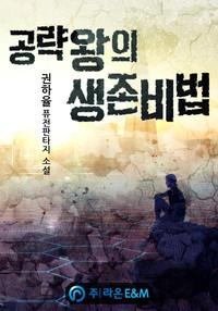공략왕의 생존비법 (연재)
