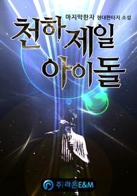 천하제일 아이돌 (연재)