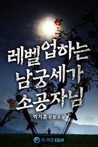 레벨업하는 남궁세가 소공자님 (연재)
