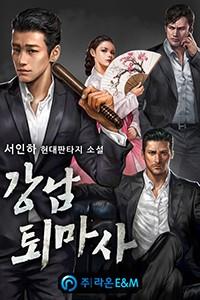강남 퇴마사 (연재)