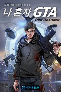 나 혼자 GTA(Great The Avenger) (연재)