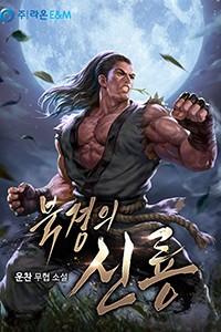 북경의 신룡 (연재)