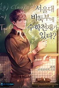 서울대 바둑부에 수학 천재가 있다? (연재)