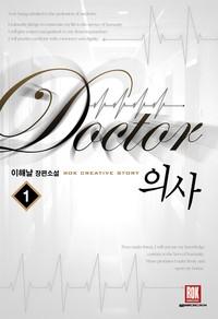 의사 확대보기