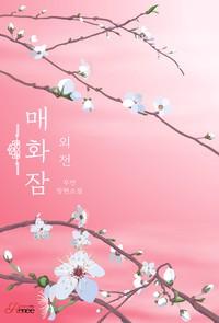 [외전] 매화잠