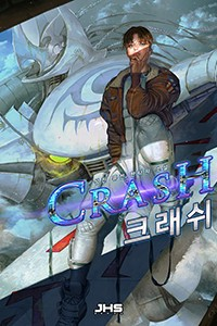 크래쉬(Crash)
