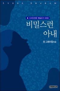 비밀스런 아내-♣ 앤솔로지-시크릿