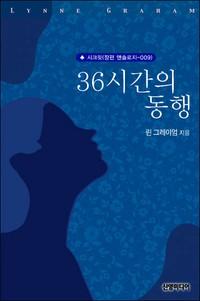36시간의 동행-♣ 앤솔로지 - 시크릿