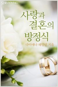 사랑과 결혼의 방정식