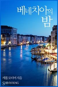 베네치아의 밤