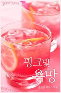 핑크빛 욕망